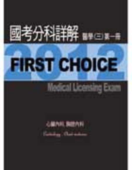 First Choice國考分科詳解2012 醫學(三)第一冊