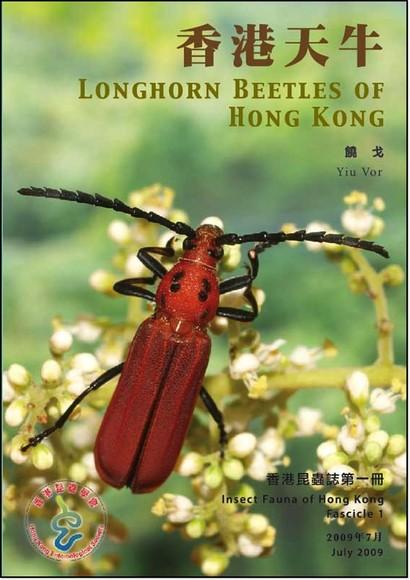 香港天牛 Longhorn Beetles of Hong Kong