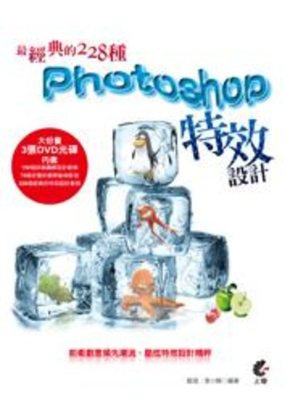 最經典的228種Photoshop特效設計