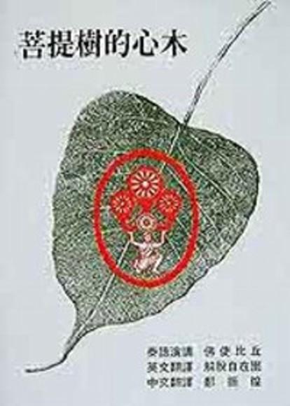 菩提樹的心木