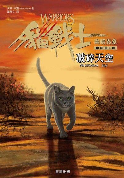 貓戰士六部曲幽暗異象之三:破碎天空