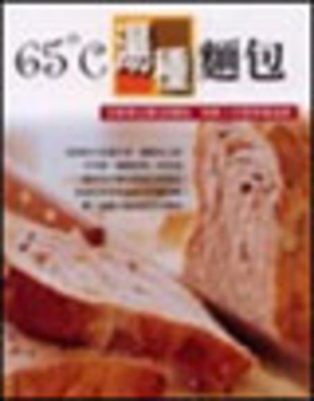 65℃湯種麵包