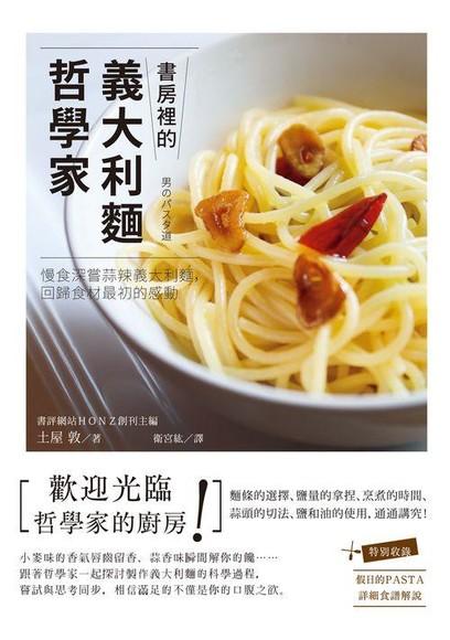 書房裡的義大利麵哲學家: 慢食深嚐蒜辣義大利麵,回歸食材最初的感動