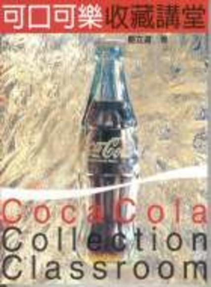 可口可樂收藏講堂