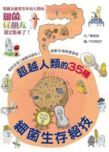 細菌好朋友2:超越人類的35種細菌生存絕技
