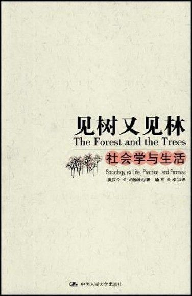 见树又见林