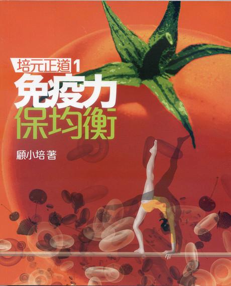 培元正道(1)