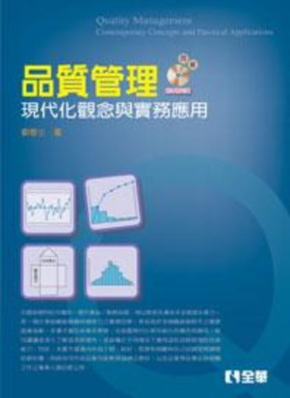 品質管理-現代化觀念與實務應用(第四版)(附學習光碟)(平裝)