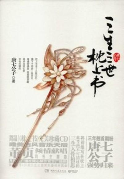 三生三世枕上書(簡體書)