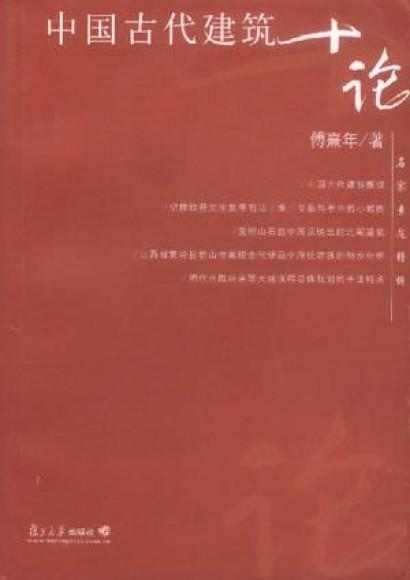 中国古代建筑十论