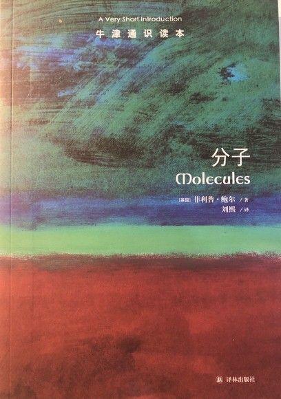 牛津通識讀本:分子
