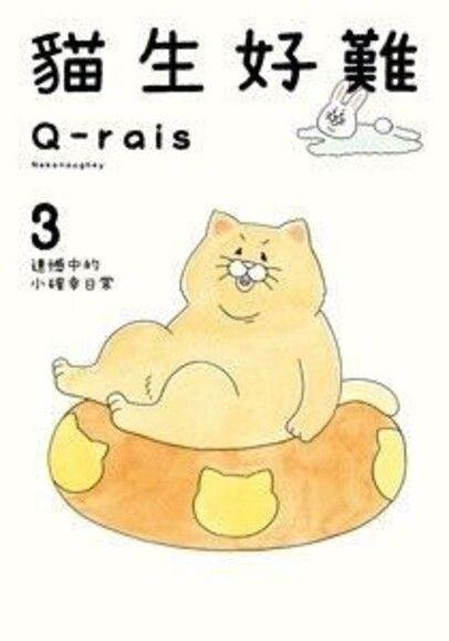 貓生好難3:遺憾中的小確幸日常