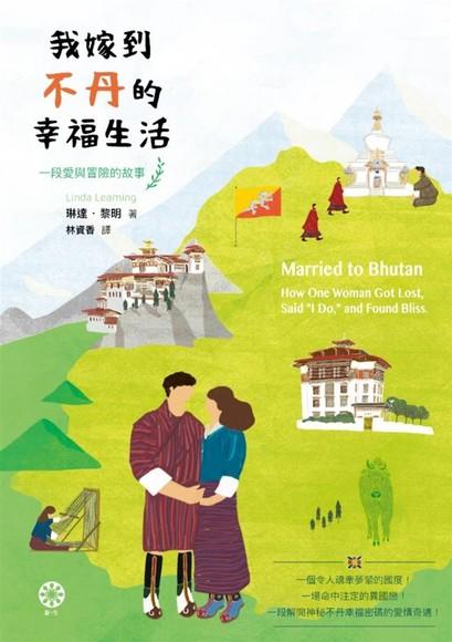 我嫁到不丹的幸福生活: 一段愛與冒險的故事