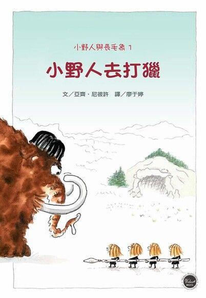 小野人與長毛象1:小野人去打獵(第2版)