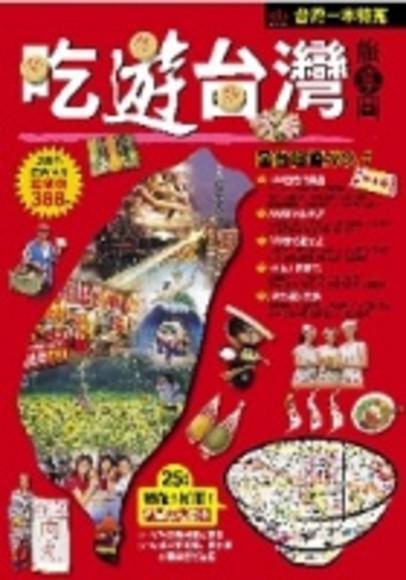 吃遊台灣旅享圖 J10