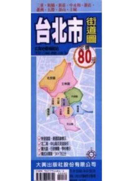 台北市街道圖(半開平張)