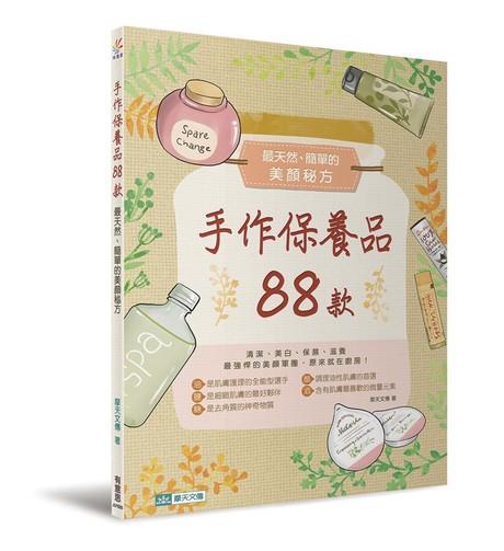 手作保養品88款: 最天然、簡單的美顏秘方