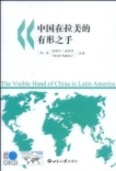 中国在拉美的有形之手