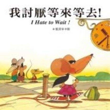 我討厭等來等去