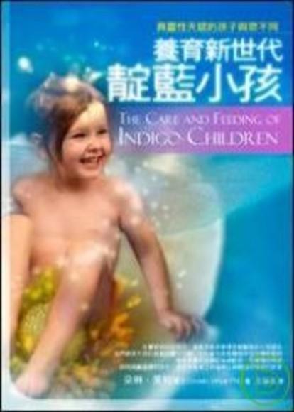養育新時代靛藍小孩(平裝)