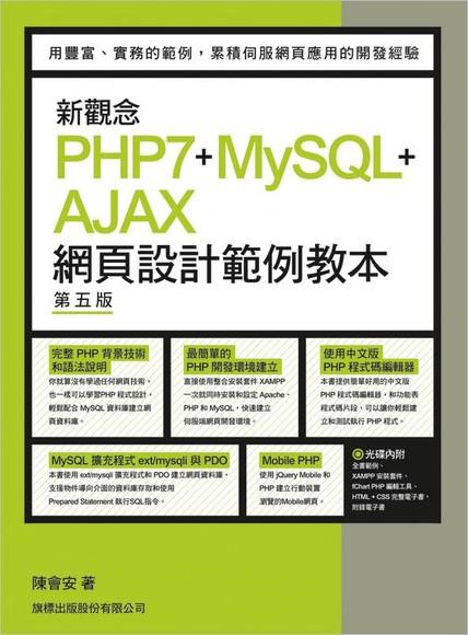 新觀念PHP7+MySQL+AJAX網頁設計範例教本 (第5版)