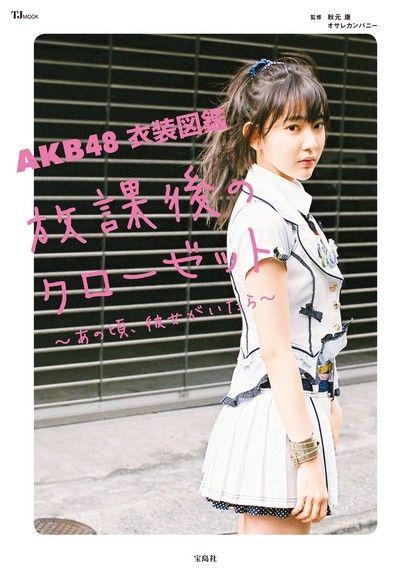 AKB48 衣装図鑑 放課後のクローゼット