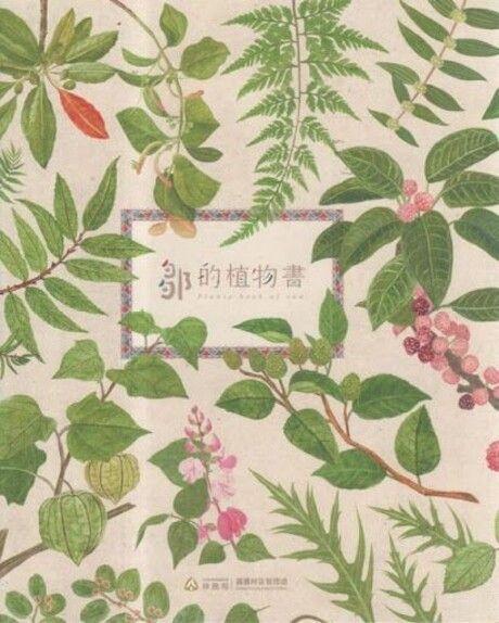鄒的植物書(二版)