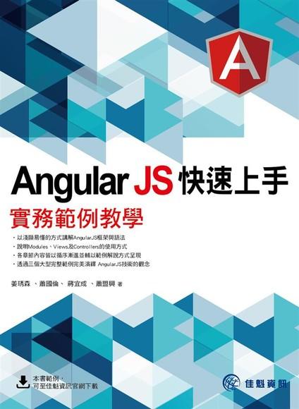AngularJS 快速上手:實務範例教學