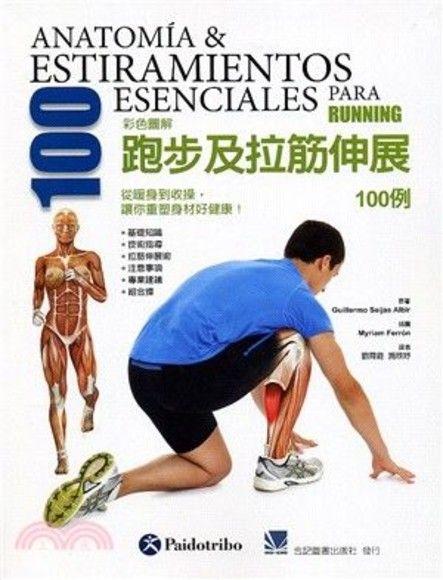 彩色圖解跑步及拉筋伸展100例: 從暖身到收操,讓你重塑身材好健康!