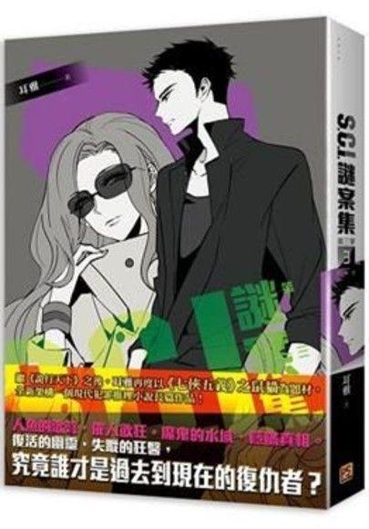 S.C.I.謎案集 第三季 3 (完)
