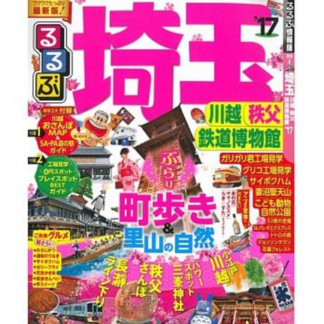 埼玉川越秩父鐵道博物館吃喝玩樂情報大蒐集 2017