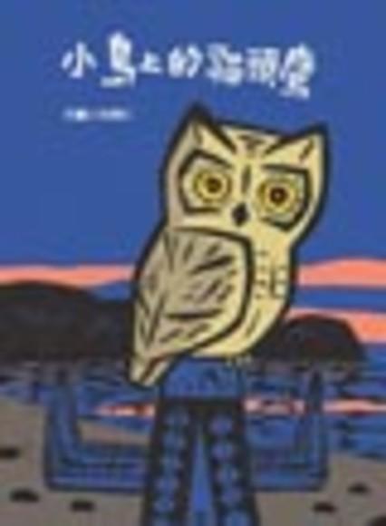 小島上的貓頭鷹(精裝)