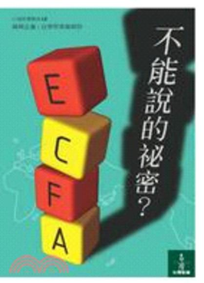 ECFA‧不能說的秘密?(平裝)