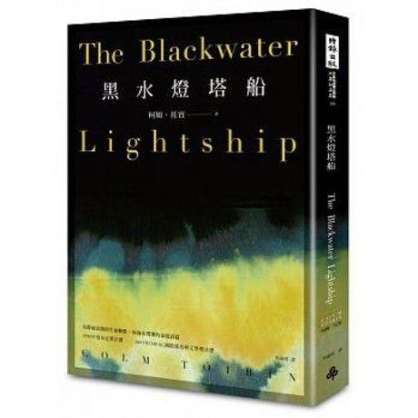 黑水燈塔船