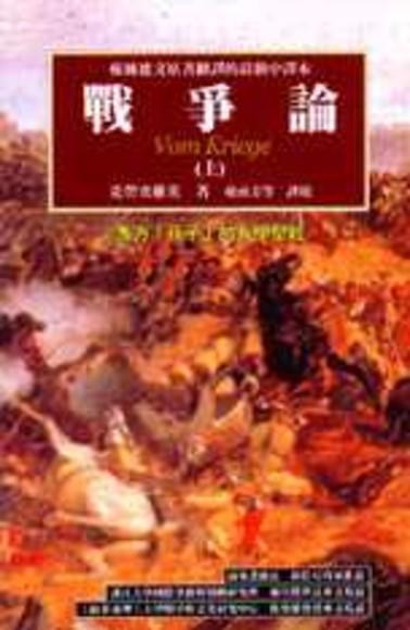 戰爭論(上)