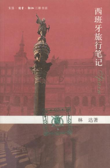 西班牙旅行笔记