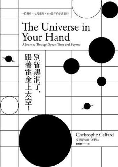 別管黑洞了,跟著霍金上太空!: 一位嚮導,七段旅程,138億年的宇宙旅行