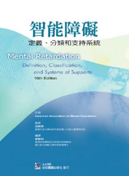 智能障礙:定義、分類和支持系統