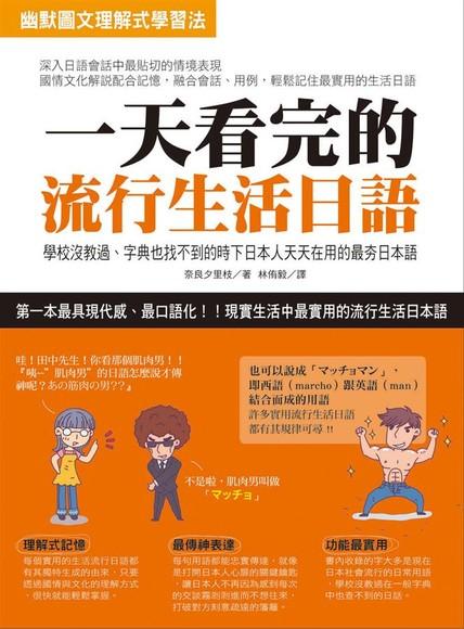 一天看完的流行生活日語:學校沒教過、字典也找不到的時下日本人天天在用的最夯日本語(附1MP3)
