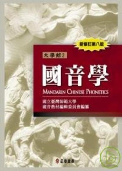 國音學 新修訂第八版(平裝)