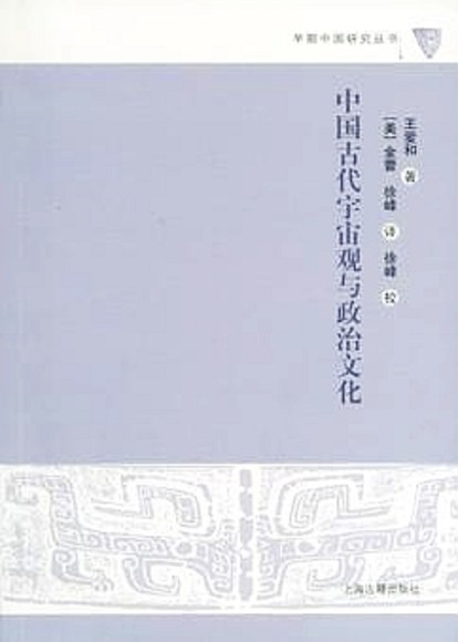 中國古代宇宙觀與政治文化