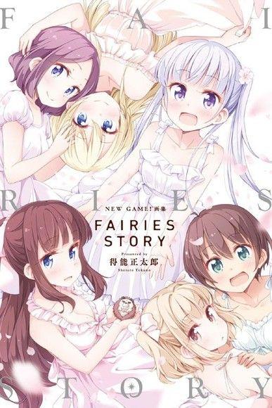 NEW GAME!畫集 FAIRIES STORY