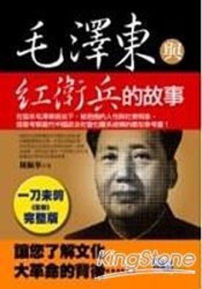毛澤東與紅衛兵的故事