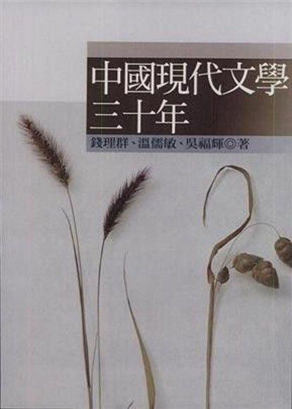 中國現代文學三十年