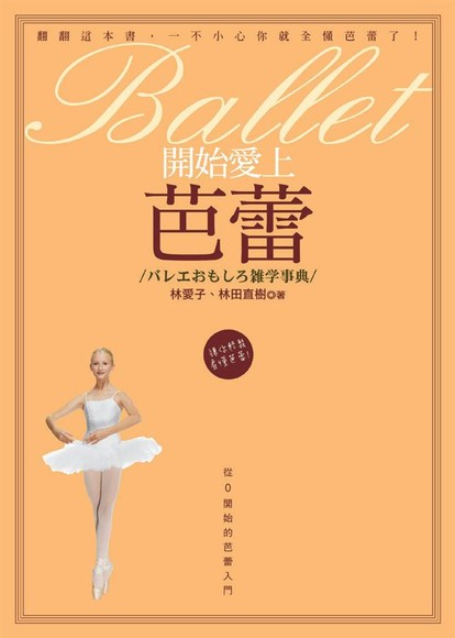 開始愛上芭蕾: 從0開始的芭蕾入門(平裝)