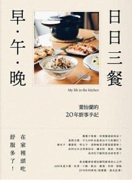 日日三餐,早.午.晚——葉怡蘭的20年廚事手記
