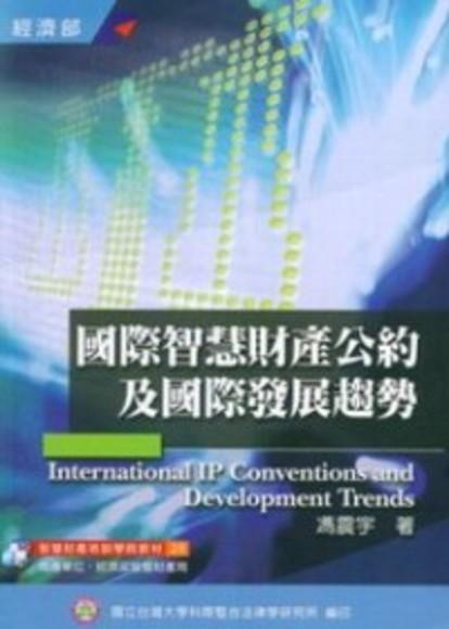 國際智慧財產公約及國際發展趨勢