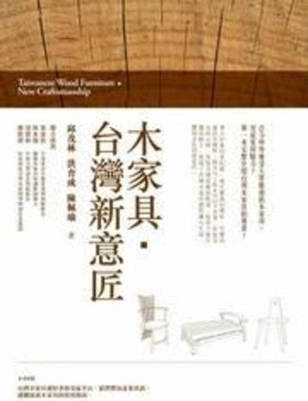 木家具?台灣新意匠(平裝)