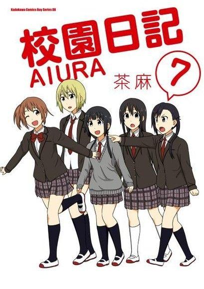 校園日記 AIURA 7