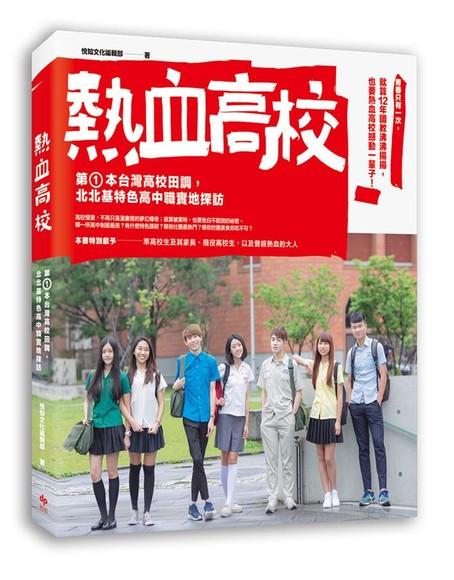 熱血高校:第一本台灣高校田調,北北基高中職實地探訪